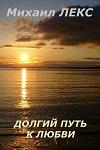 Обложка книги Долгий путь к любви писателя Михаила Лекса