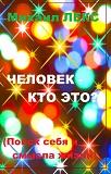 Обложка книги писателя Михаила Лекса: Человек - кто это? Поиск себя и смысла жизни.