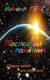 Обложка сборника сказок Последний памятник писателя Михаила Лекса