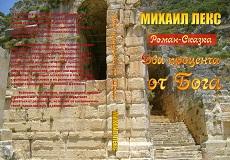 Обложка Романа-сказки Михаила Лекса. Два процента от Бога.