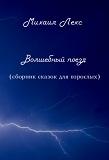 volshebnyi-poezd-Michail-Leks-v-my-shop-ru